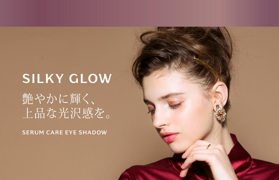 SILKY GLOW 艶やかに輝く、上品な光沢感を。