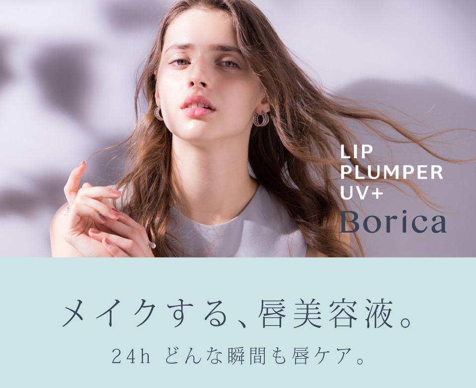LIP PLUMPER UV+ メイクする、唇美容液。