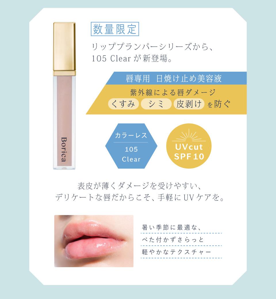 【数量限定】LIP PLUMPER UV+ 105 Clear