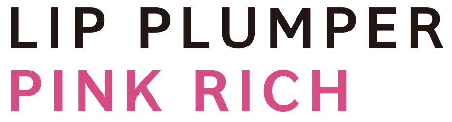 リッププランパー ピンクリッチ