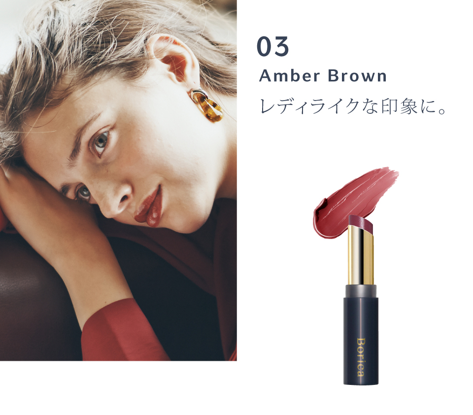 03 Amber Brown